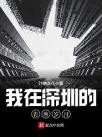 我在深圳的青葱岁月
